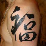Японские иероглифы и Чикано